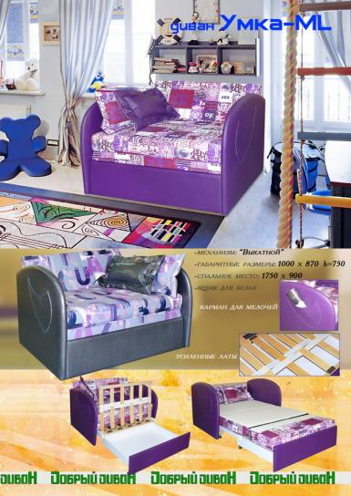 Детский диван Умка МЛ